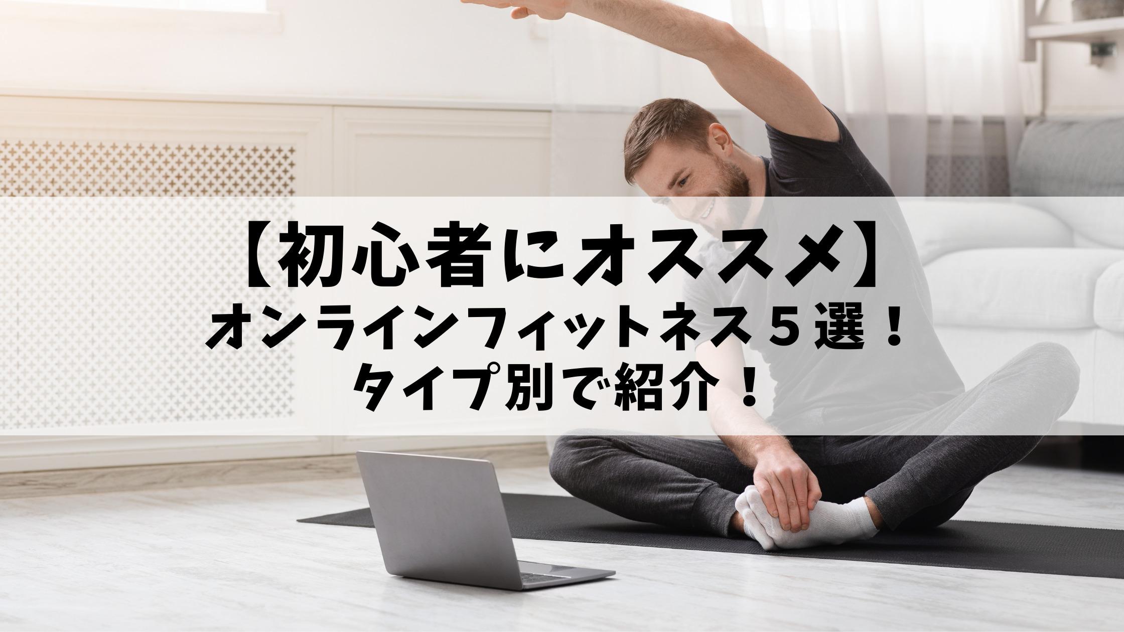 【初心者にオススメ】オンラインフィットネス5選!タイプ別で紹介。