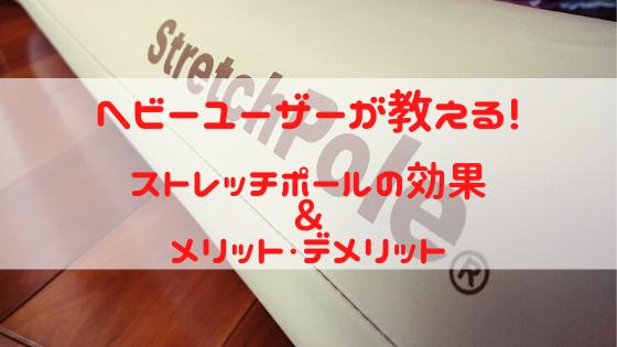 【ストレッチポール口コミレビュー】効果とメリット・デメリット
