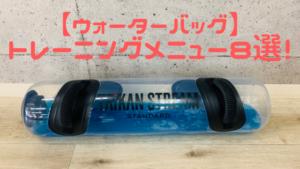 【筋トレ】ウォーターバッグを使った女性にオススメのメニュー8選!