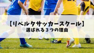 リベルタサッカースクールが選ばれる3つの理由。月謝や特徴も解説!