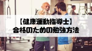 【健康運動指導士】合格のための勉強方法はたった1つ!