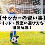 【サッカーの習い事】メリット・教室の選び方などを徹底解説!