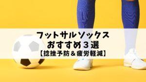 【捻挫予防と疲労軽減】フットサル用ソックスおすすめ3選!