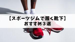 スポーツジムで履く靴下はスポーツ用ソックスがいい!おすすめ3選!