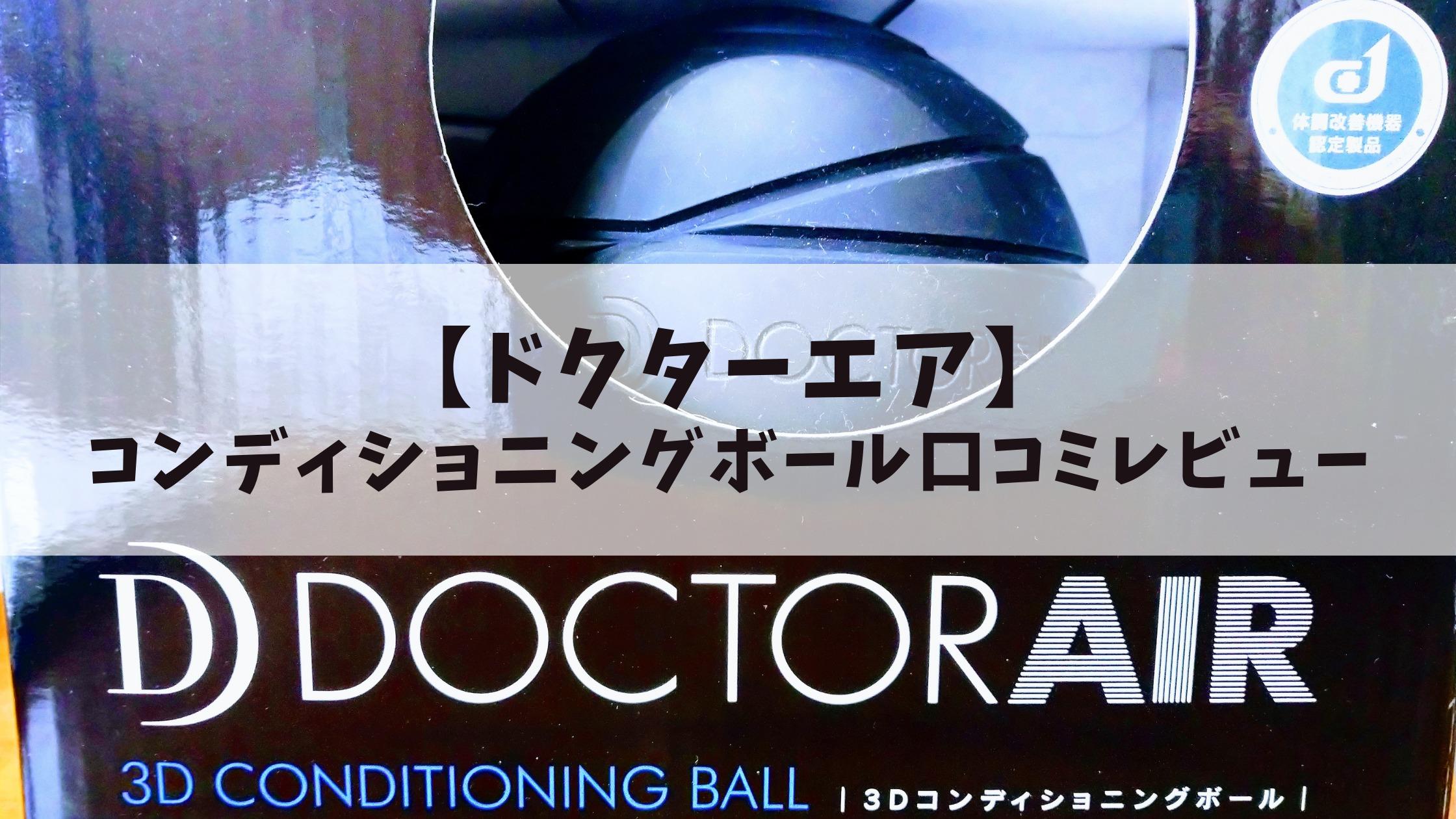 【口コミ】ドクターエアのコンディショニングボールを使ってみた!