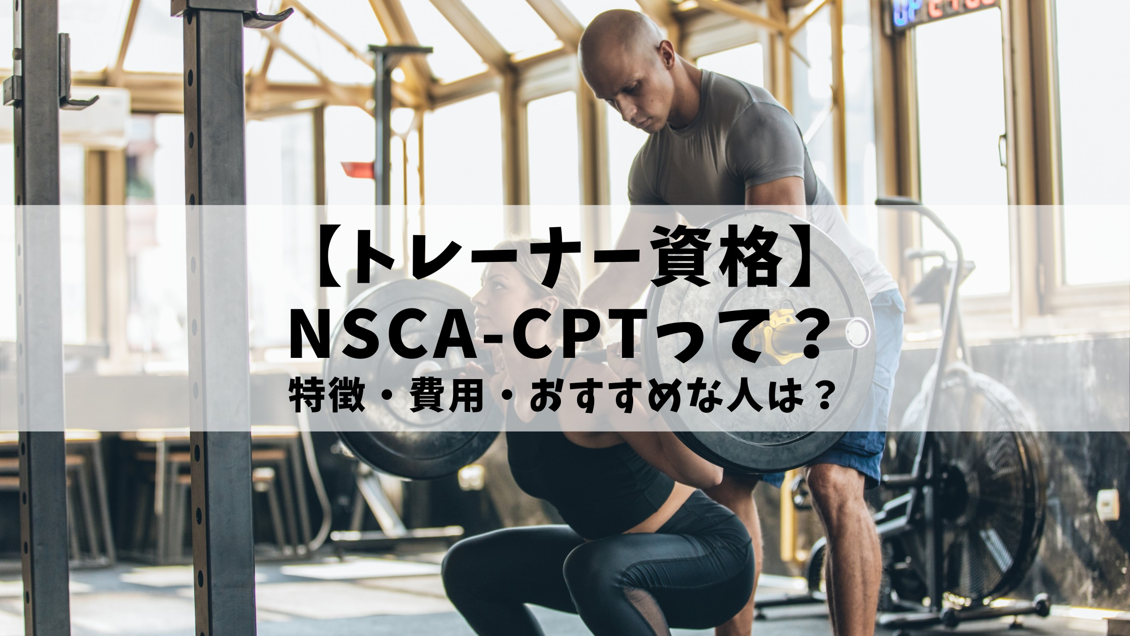 【トレーナー資格】NSCA-CPTって?特徴・費用・おすすめな人は?