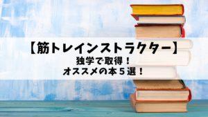 【筋トレインストラクター】独学で取得!オススメの本5選!