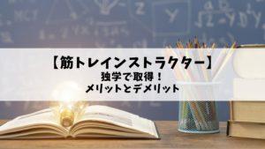 【筋トレインストラクター】独学取得のメリットとデメリットを解説!