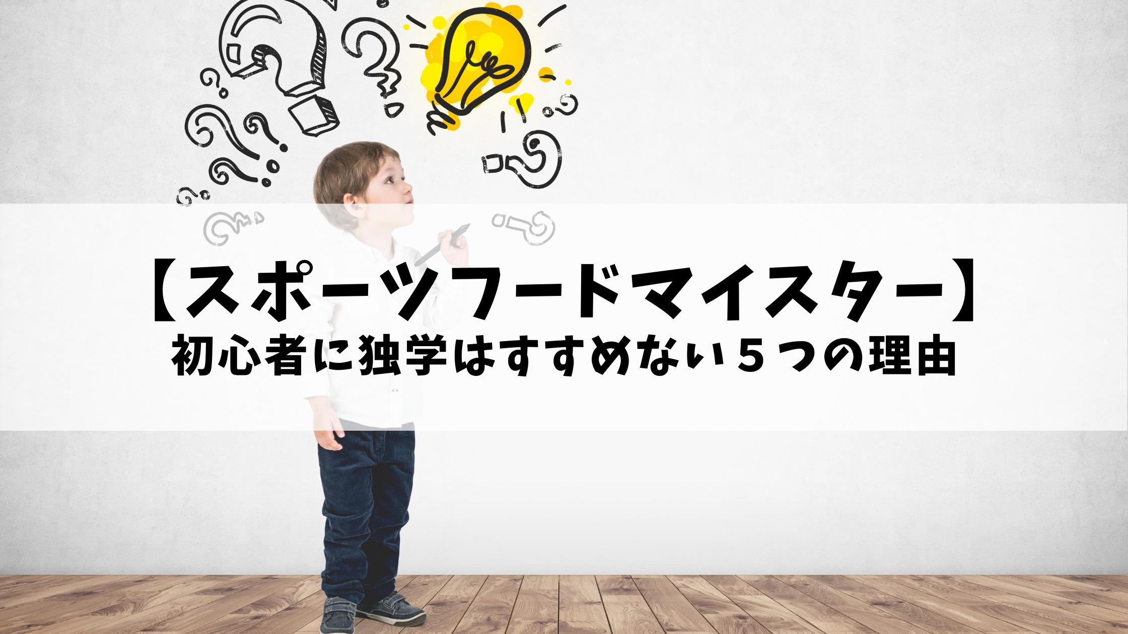 【スポーツフードマイスター】初心者に独学はすすめない5つの理由