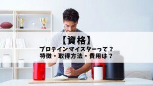 【プロテイン資格】プロテインマイスターって?取得方法・費用は?