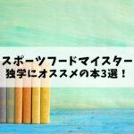 【スポーツフードマイスター】独学にオススメの本3選!