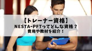 【トレーナー資格】NESTAーPFTってどんな資格?費用や教材を紹介!