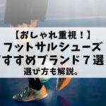 【おしゃれ重視!】フットサルシューズおすすめブランド7選!選び方も解説。