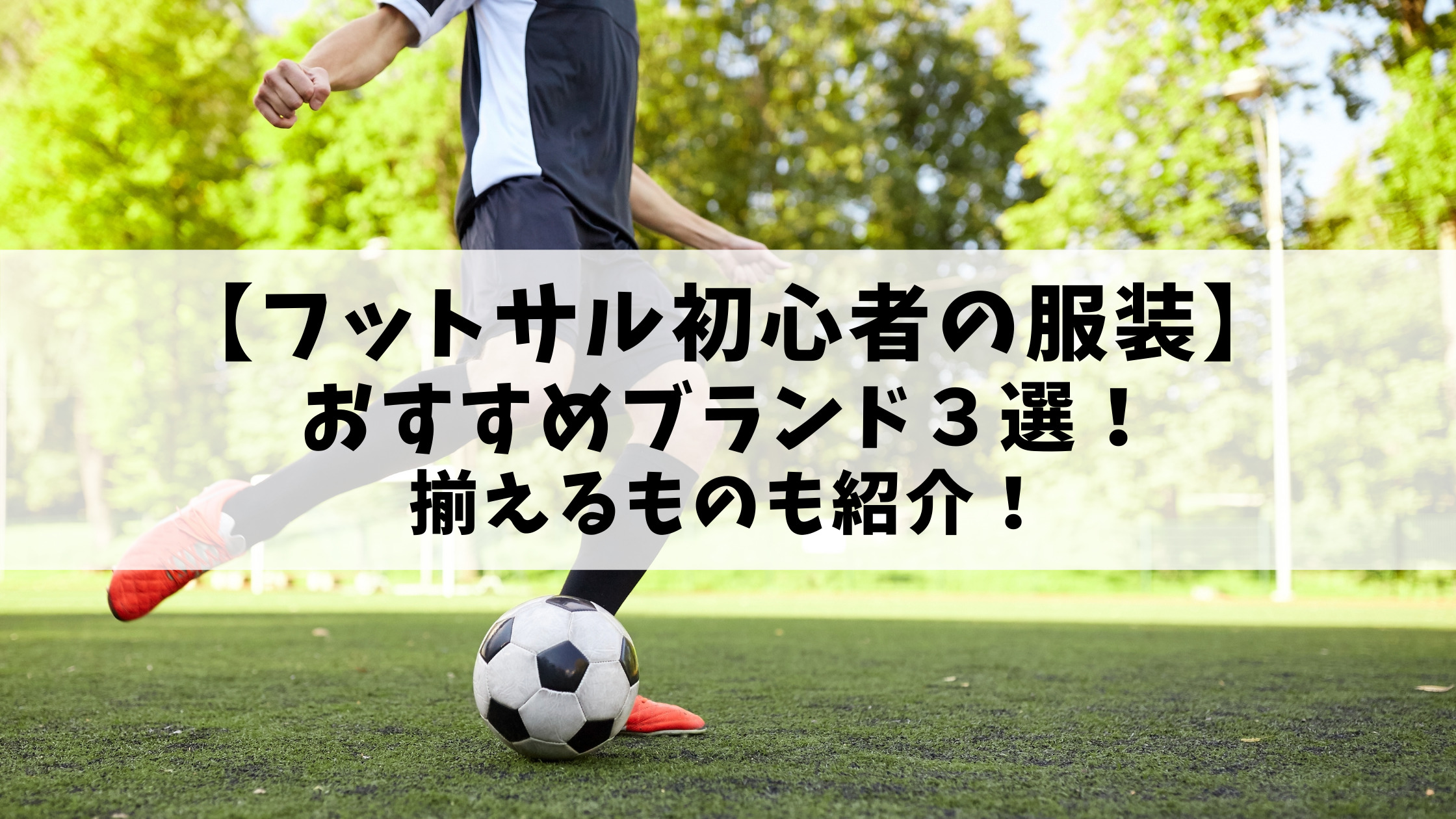 【フットサル初心者の服装】おすすめブランド3選!揃えるものも紹介!
