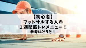 【初心者】フットサルする人の1週間筋トレメニュー!参考にどうぞ!