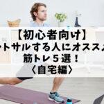 【初心者向け】フットサルする人にオススメの筋トレ5選!自宅編