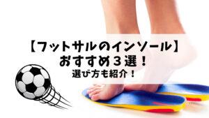 【フットサルのインソール】おすすめ3選!選び方も紹介!