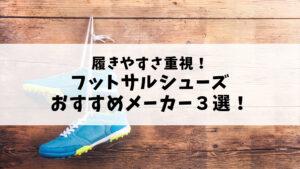 履きやすさ重視!フットサルシューズおすすめメーカー3選!