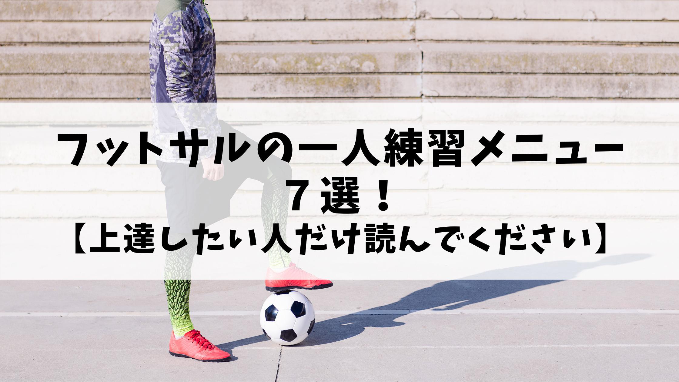 フットサルの一人練習メニュー7選!【上達したい人だけ読んでください】